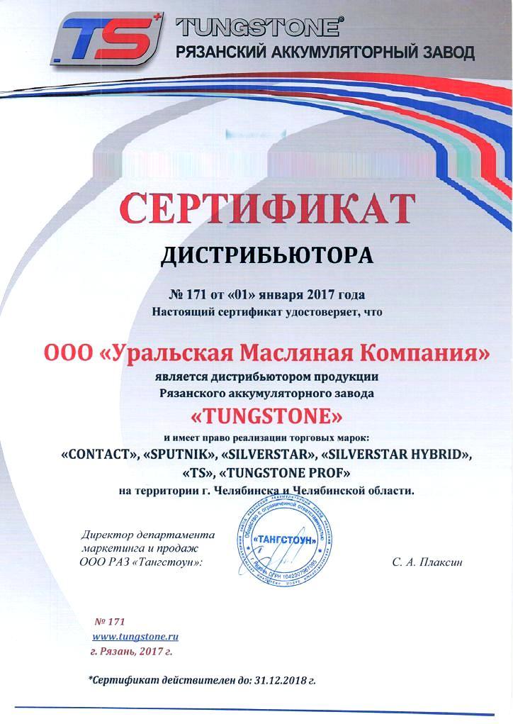 sert_TUNGSTONE (2)